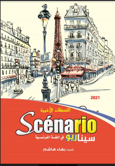 مراجعة ليلة الامتحان كتاب سيناريو فى اللغة الفرنسية للصف الثالث الثانوى 2021