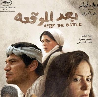 فيلم بعد الموقعة أفلام مصرية عربية أكشن كوميدي مسلسلات أجنبيه مترجمة رومانسيه