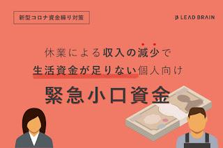 Hướng dẫn vay tiền hỗ trợ tiêu dùng tại Nhật lãi suất 0% do ảnh hưởng của dịch Covid-19 【緊急小口資金】【総合支援資金】