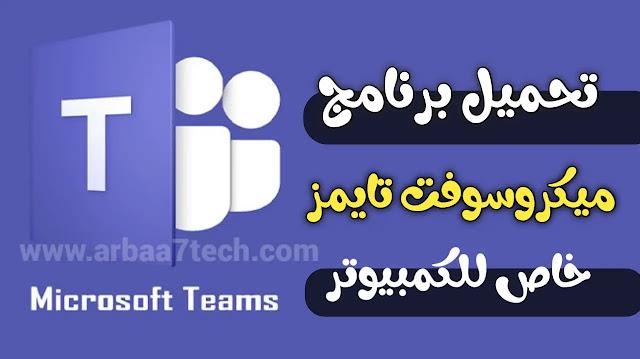 طريقة تحميل برنامج مايكروسوفت تيمز للكمبيوتر عربي