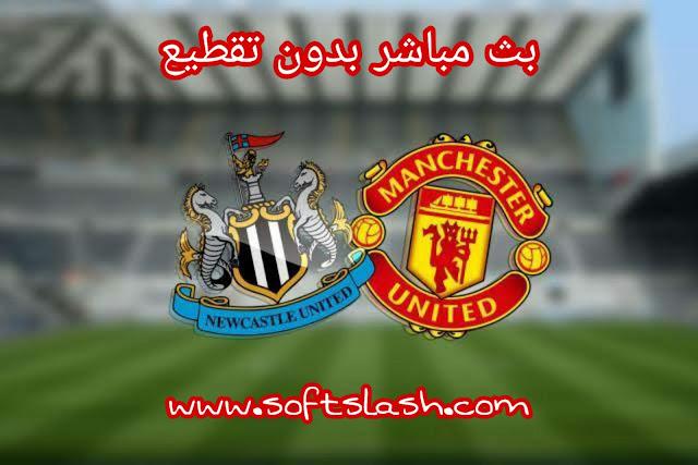 شاهد مباراة Manchester United vs Newcastle live بمختلف الجودات