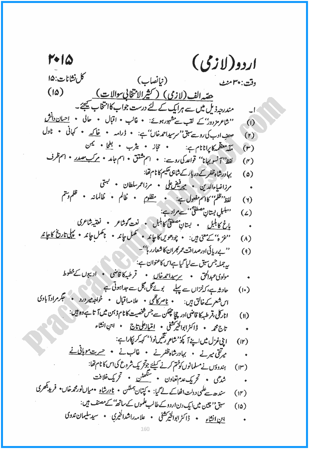 10th-urdu-five-year-paper-2015