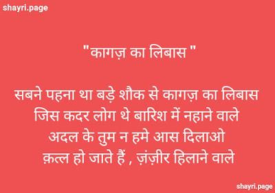 कागज़ का लिबास mirza ghalib shayari in hindi
