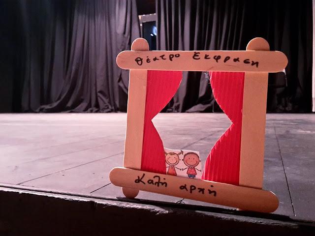 Ιωάννινα:Το Θέατρο Έκφραση υποδέχεται  και πάλι τους σπουδαστές του!