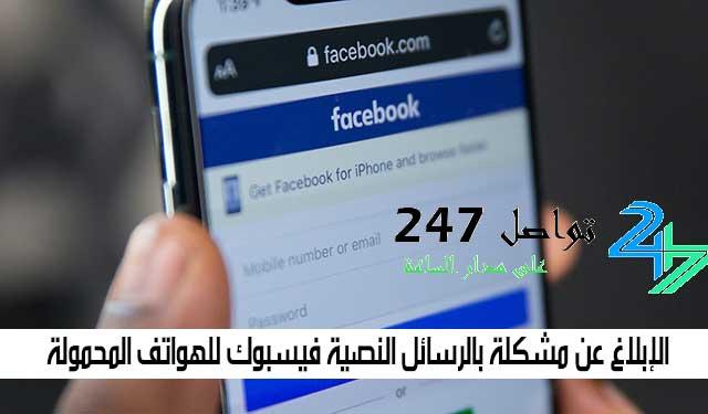 الإبلاغ عن مشكلة بالرسائل النصية فيسبوك للهواتف المحمولة