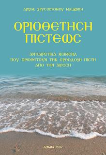 ΑΡΧΙΜ. ΧΡΥΣΟΣΤΟΜΟΥ ΜΑΪΔΩΝΗ