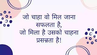 Motivational Status In Hindi, Motivational Status In Hindi 2 Line