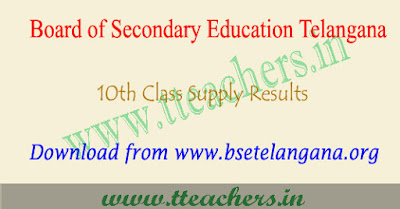 TS 10th supply results 2018, Telangana ssc supplementary result 2018