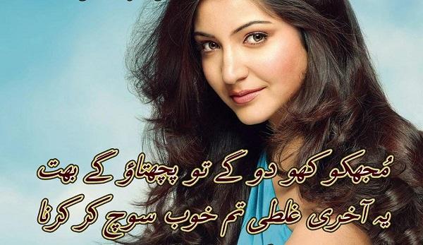 love whatsapp status 2017 urdu poetry sad ye akhiri ghalati tum khoob soch kar karna