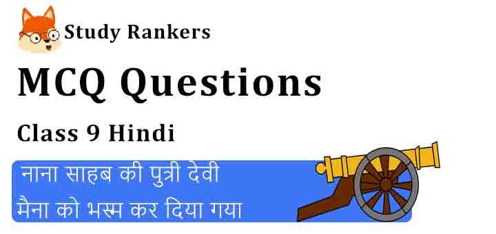MCQ Questions for Class 9 Hindi Chapter 5 नाना साहब की पुत्री देवी मैना को भस्म कर दिया गया क्षितिज