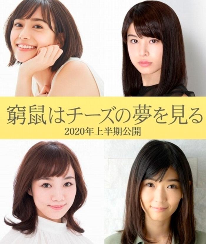 Kyuuso wa Cheese no Yume wo Miru live-action film (Isao Yukisada) - reparto