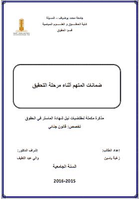 مذكرة ماستر: ضمانات المتهم أثناء مرحلة التحقيق PDF