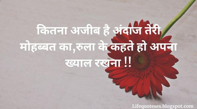 hindi broken heart status