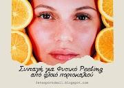Πώς να φτιάξεις εύκολα το δική σου φυσικό peeling  πορτοκαλιού