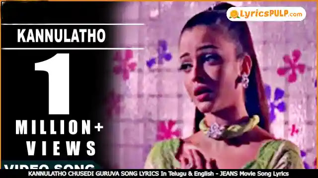 KANNULATHO CHUSEDI GURUVA SONG LYRICS In Telugu & English - JEANS Movie Song Lyrics