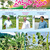 Prakruthi Nestham - September 2017 Magazine