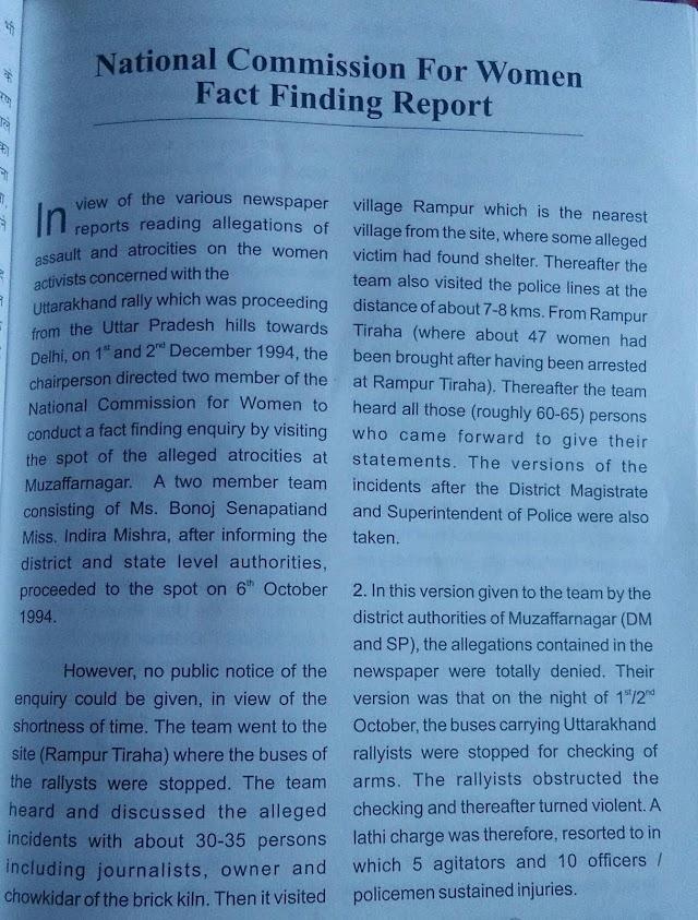 राष्ट्रीय महिला आयोग की रिपोर्ट के आइने में मुजफ्फरनगर कांड