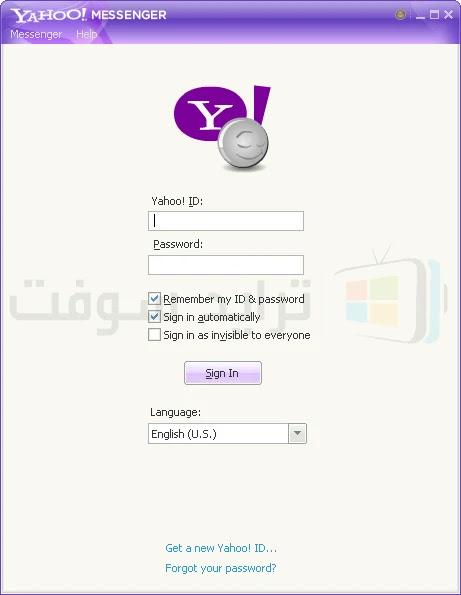 تحميل yahoo Messenger 2020 عربي كامل مجاناً