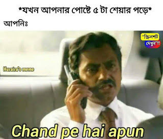 bengali memes,bangla troll