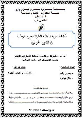 مذكرة ماستر : مكافحة الجريمة المنظمة العابرة للحدود الوطنية في القانون الجزائري PDF