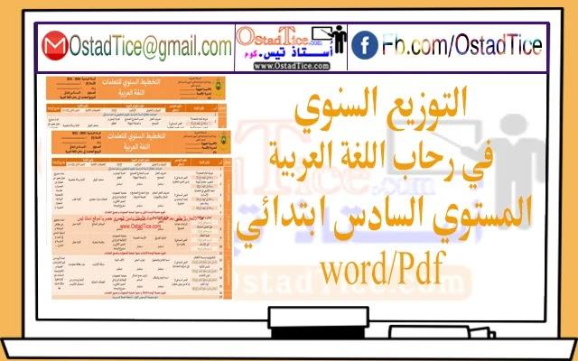 تحميل التوزيع السنوي في رحاب اللغة العربية المستوى السادس ابتدائي