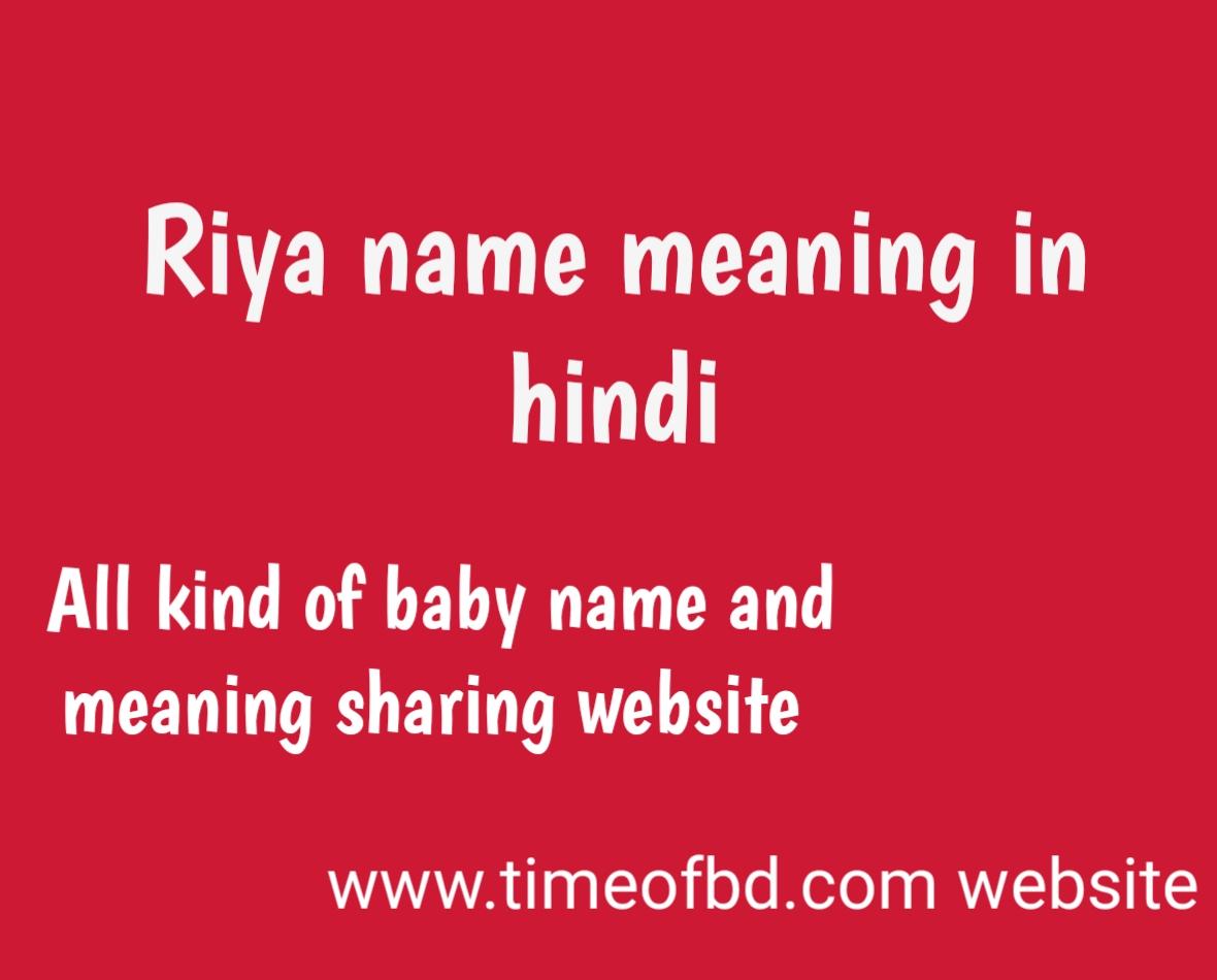 riya name meaning in hindi, riya ka meaning,  riya meaning in hindi dictionary,  meaning of riya in hindi