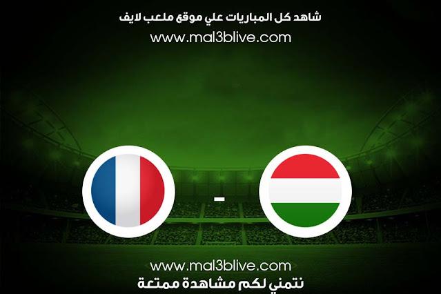 مشاهدة مباراة المجر وفرنسا بث مباشر اليوم الموافق 2021/06/19 في يورو 2020