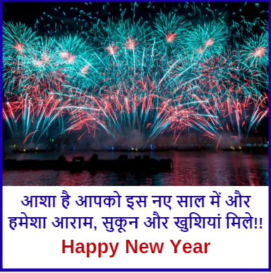 New Year Wishes Hindi