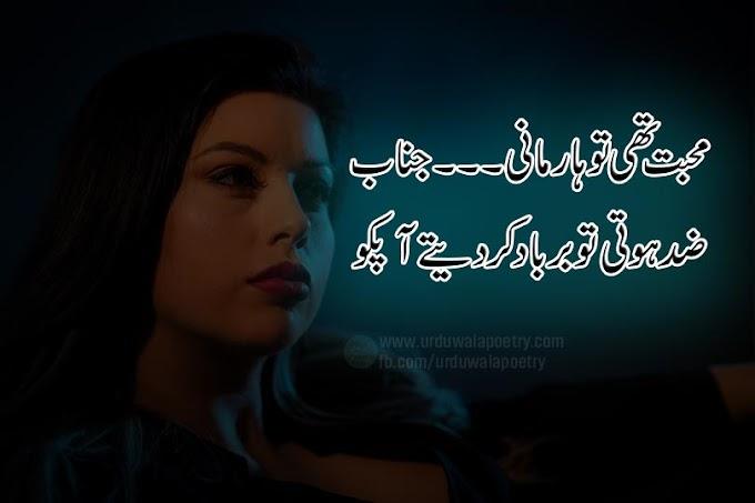Top 10 Best Zidi Poetry in Urdu - Zid Shayari - Zid Quotes