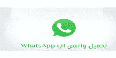 تحميل الواتس اب الجديد للاندرويد اخر اصدار عربي مجاني 2020 WhatsApp