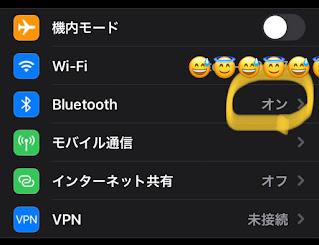iPhoneのBluetooth をON