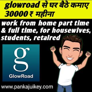 Glowroad app se paise kaise kamaye