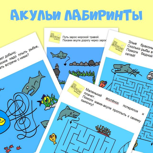 лабиринты для детей распечатать