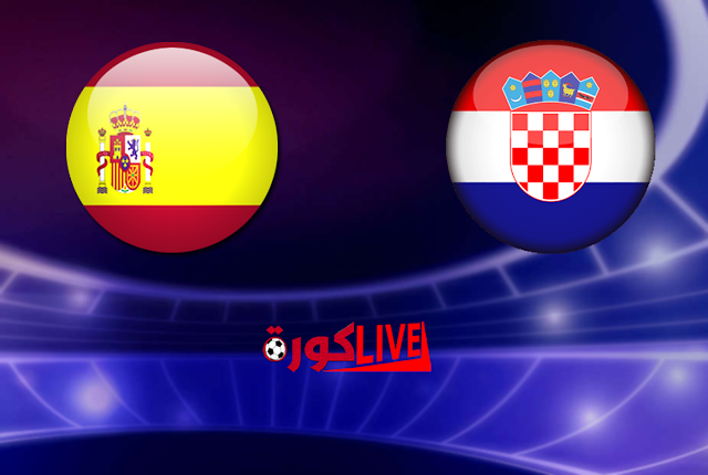 مباراة اسبانيا وكرواتيا اليوم بتاريخ 15-11-2018 دوري الامم الاوروبية