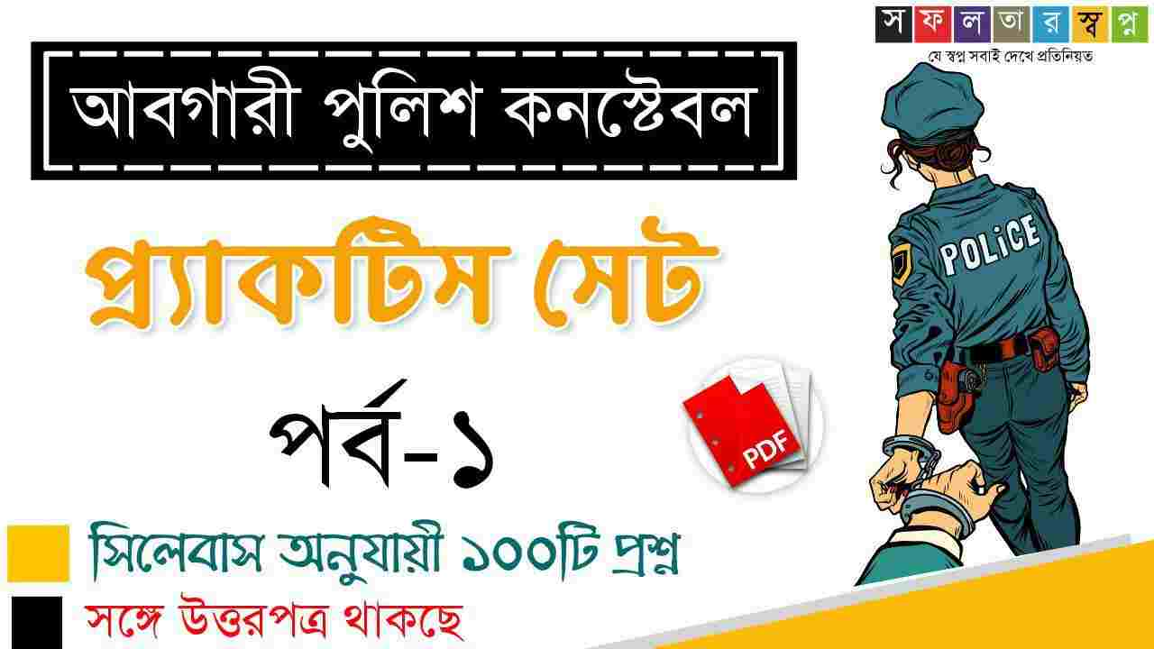 WB Abgari Police Constable Practice Set in Bengali PDF Download | Excise Constable Exam