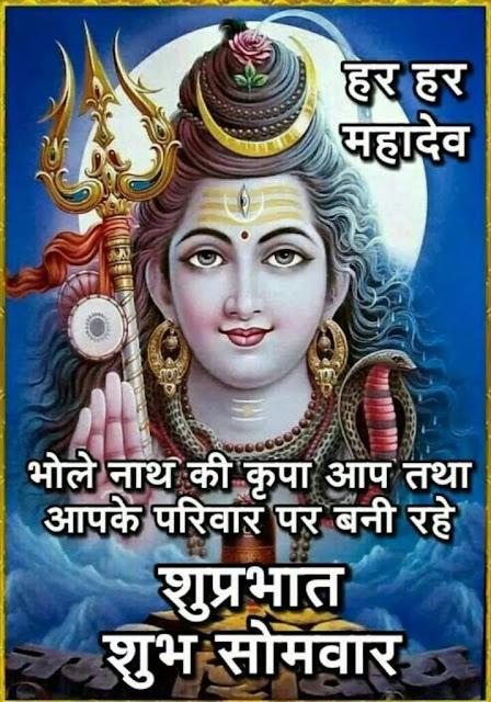 shiv shankar good morning images download,lord shiva good morning quotes in hindi
