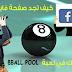 طريقة معرفة اسم صفحة فايسبوك منافسك في لعبة البيلياردو 8ball pool