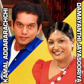 kamal addararachchi with damayanthi jayasuriya