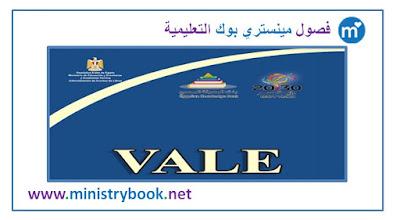 تحميل كتاب اللغة الاسبانية للصف الثاني الثانوي 2018-2019-2020