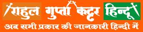 Rahul Gupta Kattar Hindu - अब सभी प्रकार की जानकरी हिंदी में