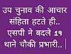शादी की सालगिरह के दिन शहर कोतवाल को तबादले की सौगात .. ! उपचुनाव की आचार संहिता हटते ही एसपी ने विभिन्न थाना चौकियों के प्रभारी बदले.. एचआर पांडे को पथरिया, सत्येंद्र सिंह को कोतवाली, इंदिरा सिंह को जबेरा, मनीष मिश्रा को हटा थाने की कमान..