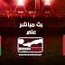 مشاهدة مباراة المغرب وبوركينا فاسو بث مباشر اليوم الجمعة 06/09/2019 الودية
