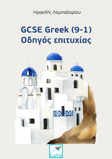 GCSE Greek (9-1) Οδηγός επιτυχίας