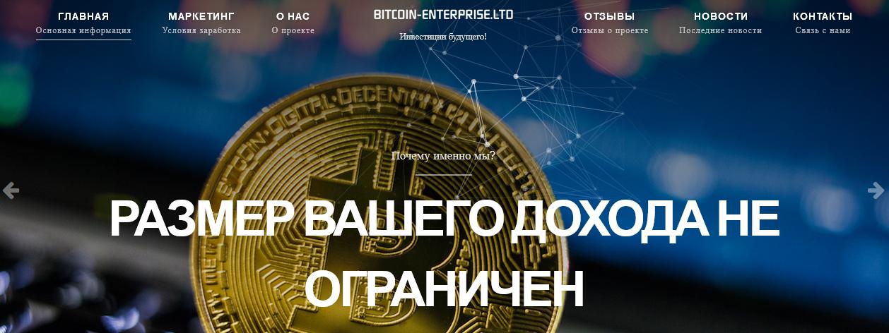 Мошеннический сайт bitcoin-enterprise.ltd – Отзывы, развод, платит или лохотрон?