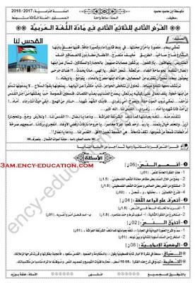 اختبارفي مادة اللغة العربية السنة الثالثة متوسط الجيل الثاني الفصل الثاني