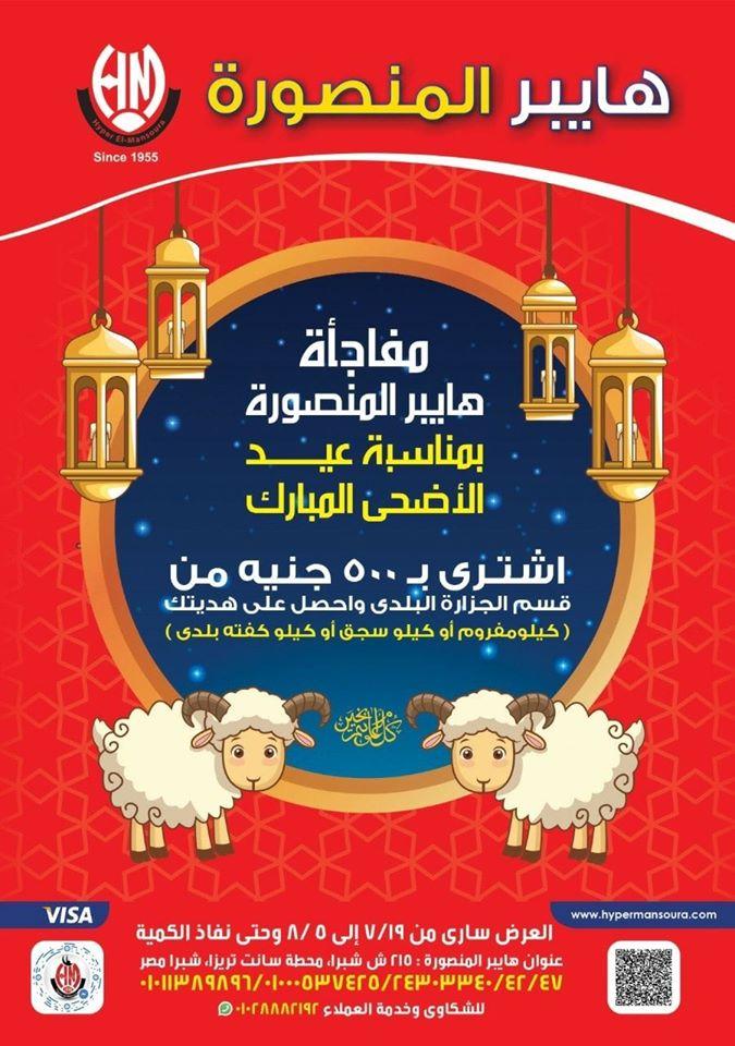 عروض هايبر المنصورة شبرا مصر من 19 يوليو حتى 5 اغسطس 2020 عيد الاضحى