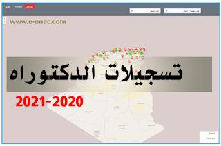 مراحل الترشح لمسابقات الدكتوراه 2020-2021 progres.mesrs.dz webdoctorat
