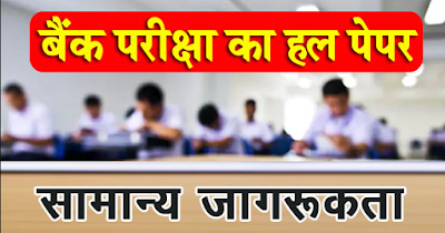 Important General Awareness 2018 महत्वपूर्ण सामान्य जागरूकता 2018 for Bank Exam