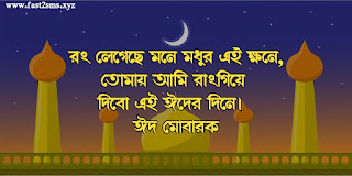 Eid mubarak bangla images