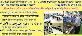 12th पास छात्रों के लिए मल्टीनेशनल कंपनी भिवाड़ी, राजस्थान  द्वारा नौकरी के साथ साथ निशुल्क 3 वर्षीय पॉलिटेक्निक डिप्लोमा करने का मौका
